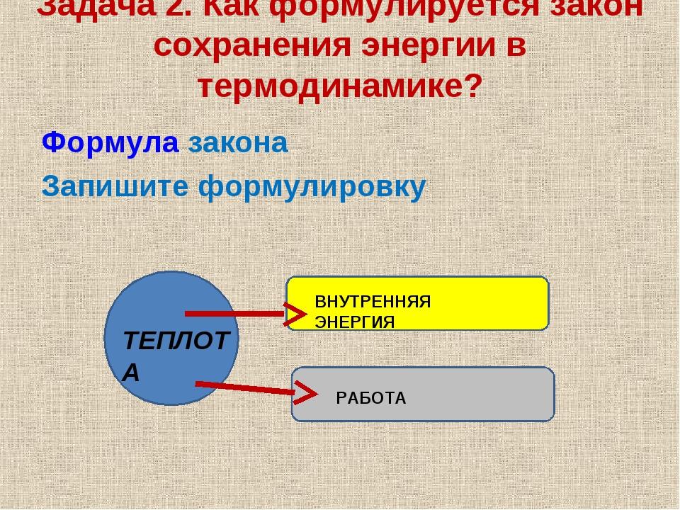 Задача 2. Как формулируется закон сохранения энергии в термодинамике? Формула...