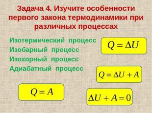 Задача 4. Изучите особенности первого закона термодинамики при различных проц