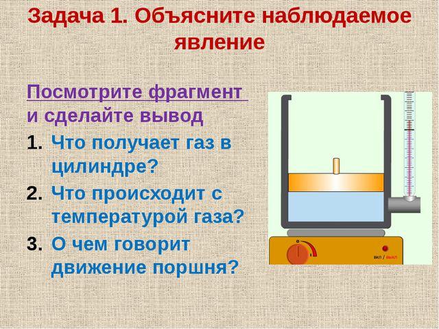 Задача 1. Объясните наблюдаемое явление Посмотрите фрагмент и сделайте вывод...