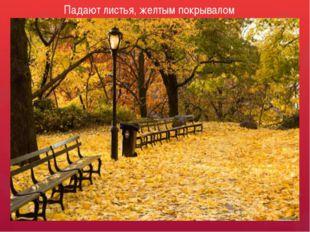 Падают листья, желтым покрывалом