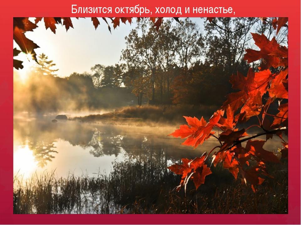 Близится октябрь, холод и ненастье,