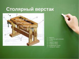 Столярный верстак 1 – крышка 2 – отверстия для клиньев 3 – лоток 4 – задний з
