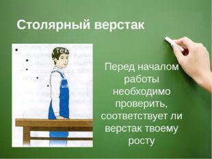 Столярный верстак Перед началом работы необходимо проверить, соответствует ли