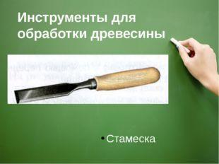 Инструменты для обработки древесины Стамеска