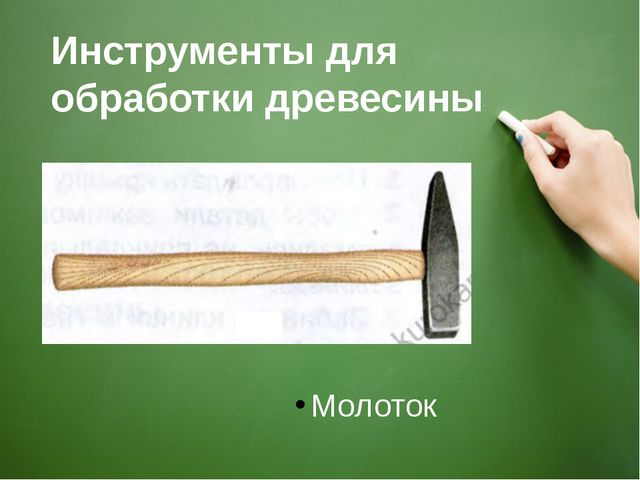 Инструменты для обработки древесины Молоток