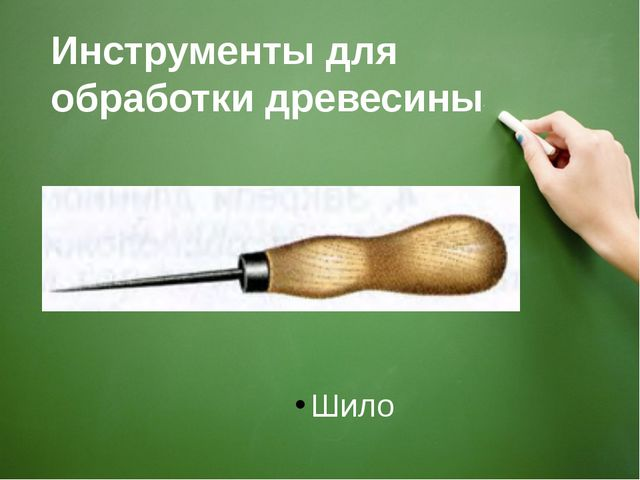 Инструменты для обработки древесины Шило