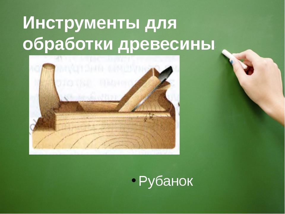 Инструменты для обработки древесины Рубанок