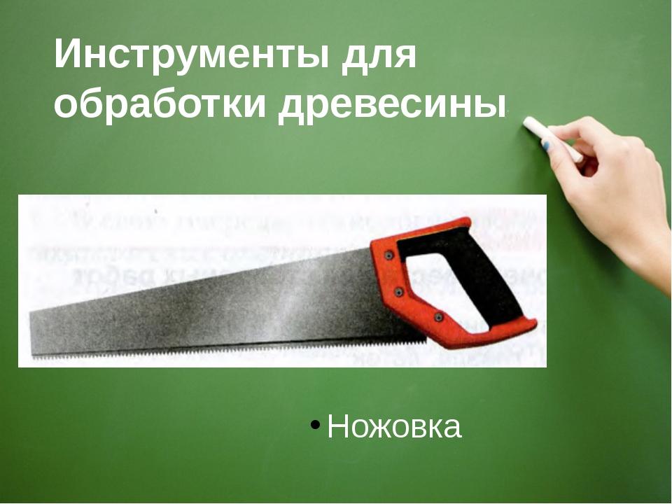 Инструменты для обработки древесины Ножовка