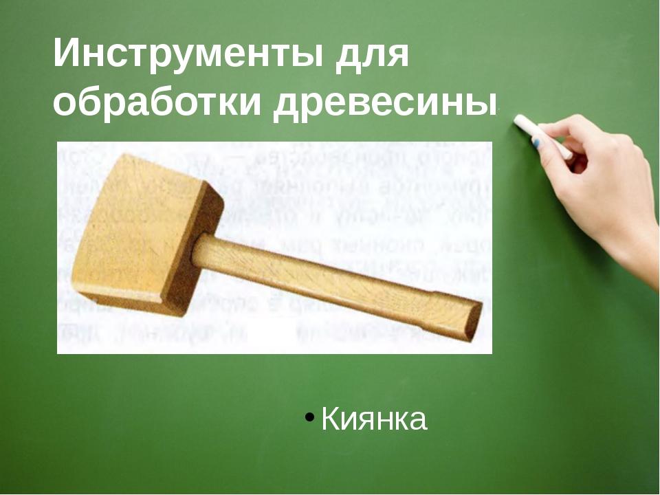 Инструменты для обработки древесины Киянка