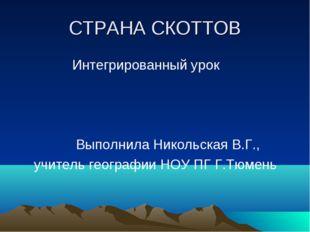 СТРАНА СКОТТОВ Интегрированный урок Выполнила Никольская В.Г., учитель геогра
