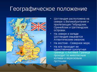 Географическое положение Шотландия расположена на севере о.Великобритания и п