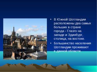 В Южной Шотландии расположены два самых больших в стране города - Глазго на з
