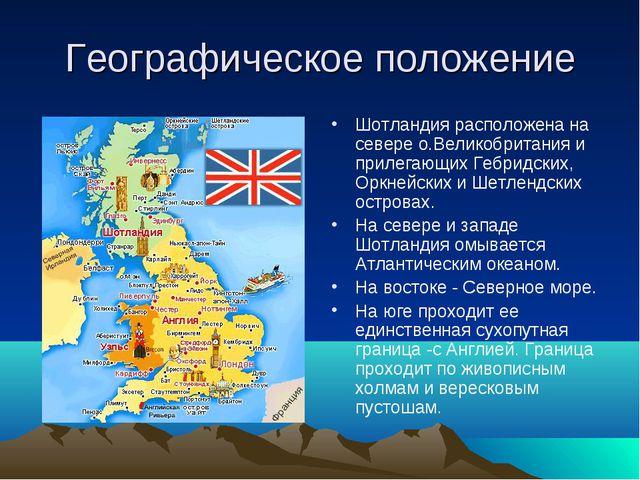 Географическое положение Шотландия расположена на севере о.Великобритания и п...