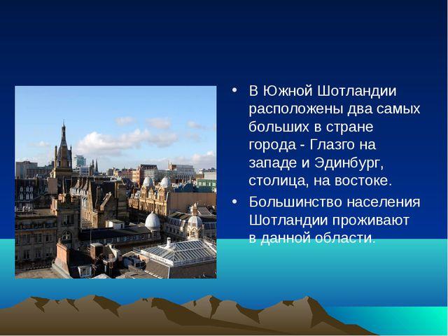 В Южной Шотландии расположены два самых больших в стране города - Глазго на з...