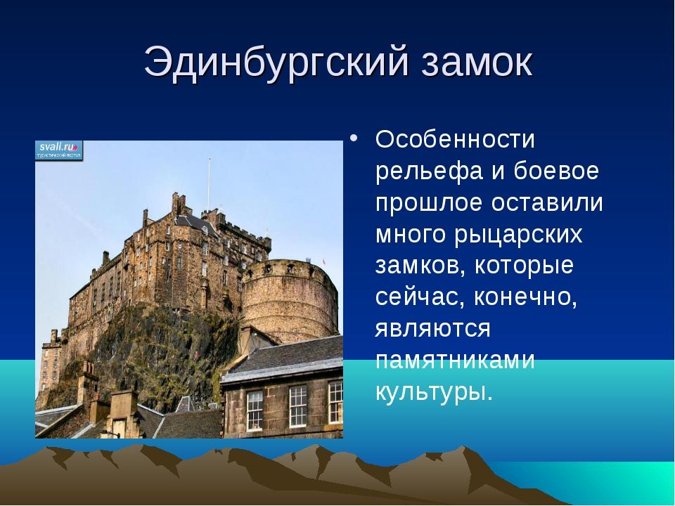 Эдинбургский замок Особенности рельефа и боевое прошлое оставили много рыцарс...