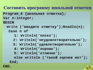 Program_6 {школьная отметка}; Var n:integer; BEGIN Write ('введите отметку')