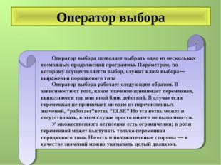 Оператор выбора Оператор выбора позволяет выбрать одно из нескольких возможны
