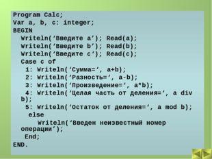 Program Calc; Var a, b, c: integer; BEGIN Writeln('Введите a'); Read(a); Wr