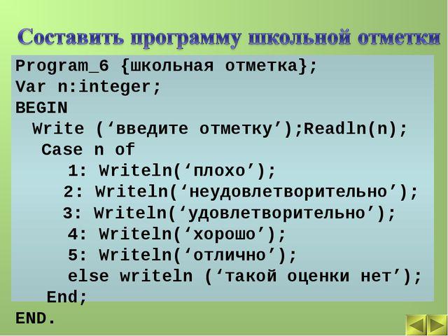 Program_6 {школьная отметка}; Var n:integer; BEGIN Write ('введите отметку')...