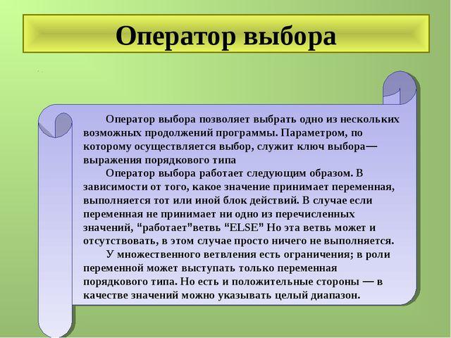 Оператор выбора Оператор выбора позволяет выбрать одно из нескольких возможны...