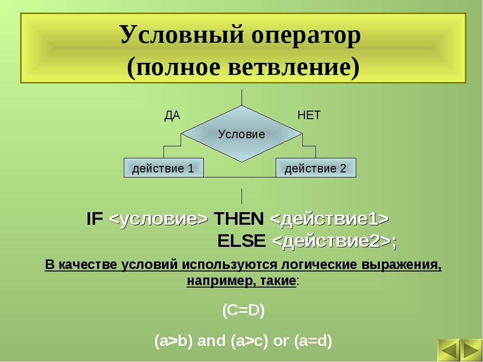 Условный оператор (полное ветвление) IF  THEN  ELSE ; В качестве условий испо...