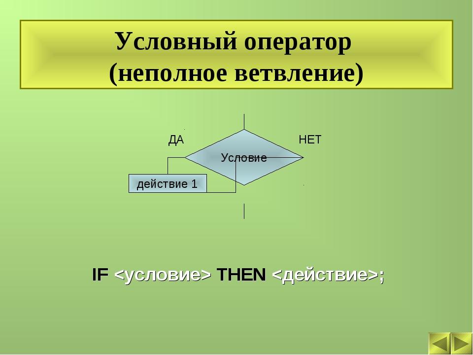 Условный оператор (неполное ветвление) IF  THEN ;