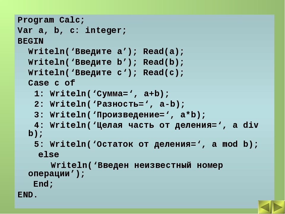 Program Calc; Var a, b, c: integer; BEGIN 	Writeln('Введите a'); Read(a); 	Wr...