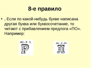 8-е правило . Если по какой-нибудь букве написана другая буква или буквосочет