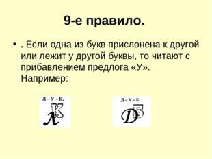 9-е правило. . Если одна из букв прислонена к другой или лежит у другой буквы