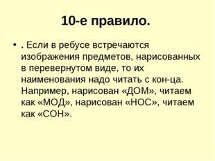 10-е правило. . Если в ребусе встречаются изображения предметов, нарисованных