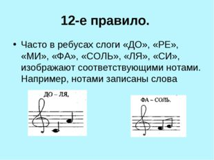 12-е правило. Часто в ребусах слоги «ДО», «РЕ», «МИ», «ФА», «СОЛЬ», «ЛЯ», «СИ
