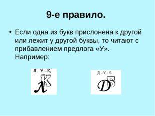 9-е правило. Если одна из букв прислонена к другой или лежит у другой буквы,