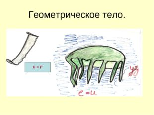 Геометрическое тело. Л = Р