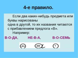 4-е правило. Если два каких-нибудь предмета или буквы нарисованы одна в дру