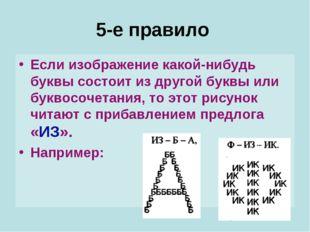 5-е правило Если изображение какой-нибудь буквы состоит из другой буквы или б
