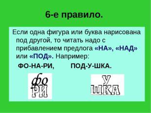 6-е правило. Если одна фигура или буква нарисована под другой, то читать надо
