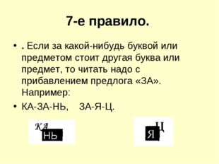 7-е правило. . Если за какой-нибудь буквой или предметом стоит другая буква и