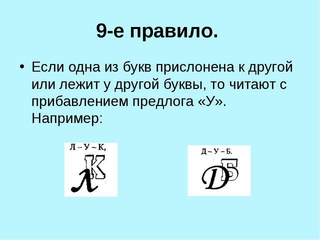 9-е правило. Если одна из букв прислонена к другой или лежит у другой буквы,...