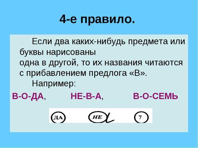 4-е правило. Если два каких-нибудь предмета или буквы нарисованы одна в дру...