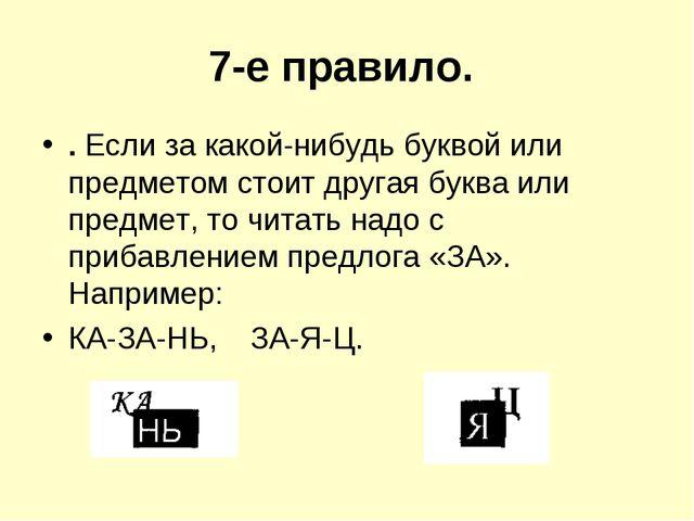 7-е правило. . Если за какой-нибудь буквой или предметом стоит другая буква и...
