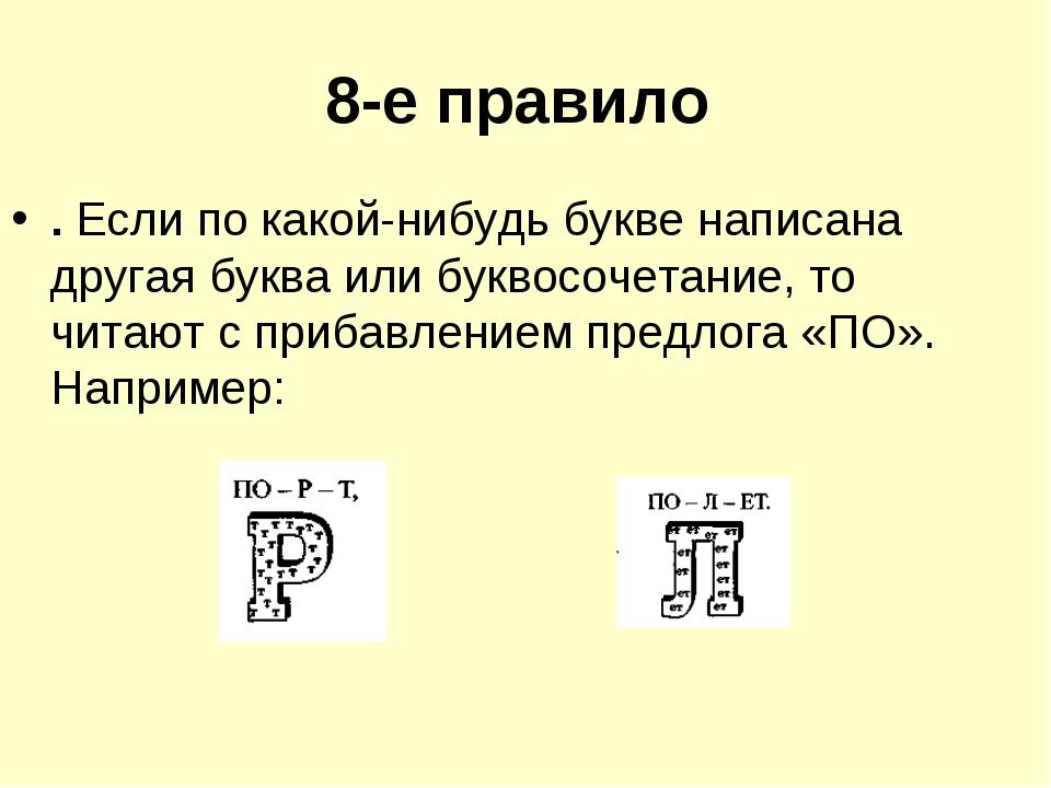 8-е правило . Если по какой-нибудь букве написана другая буква или буквосочет...