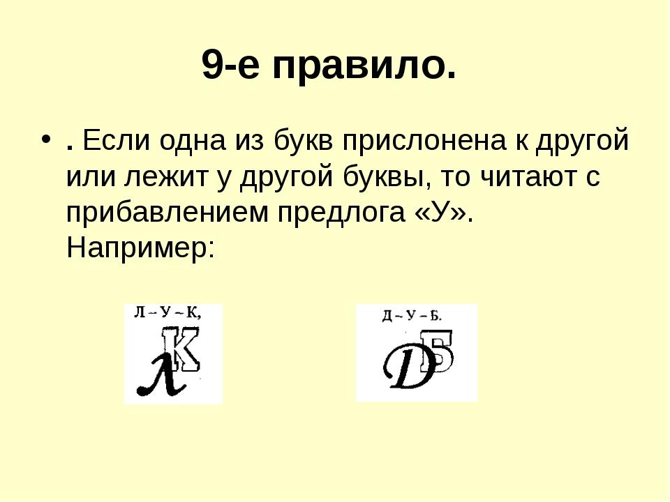 9-е правило. . Если одна из букв прислонена к другой или лежит у другой буквы...