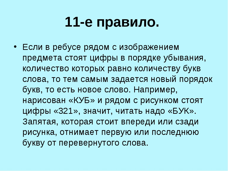 11-е правило. Если в ребусе рядом с изображением предмета стоят цифры в поряд...
