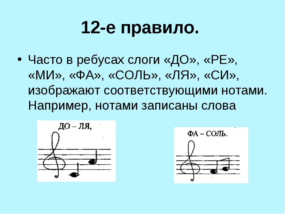 12-е правило. Часто в ребусах слоги «ДО», «РЕ», «МИ», «ФА», «СОЛЬ», «ЛЯ», «СИ...