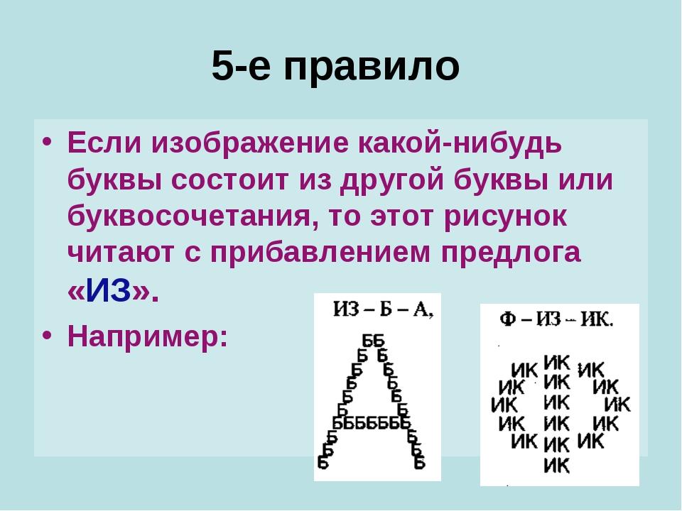 5-е правило Если изображение какой-нибудь буквы состоит из другой буквы или б...