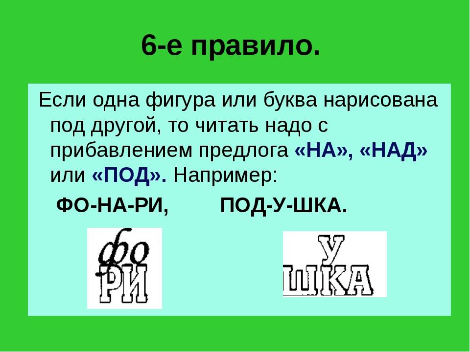 6-е правило. Если одна фигура или буква нарисована под другой, то читать надо...