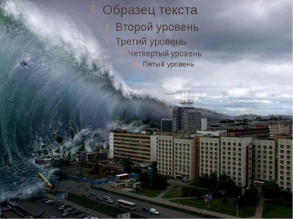 Когда заканчивается первая волна в 2018