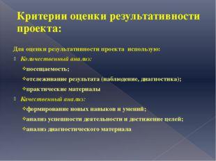 Критерии оценки результативности проекта: Для оценки результативности проекта