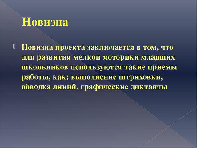 Новизна Новизна проекта заключается в том, что для развития мелкой моторики м...