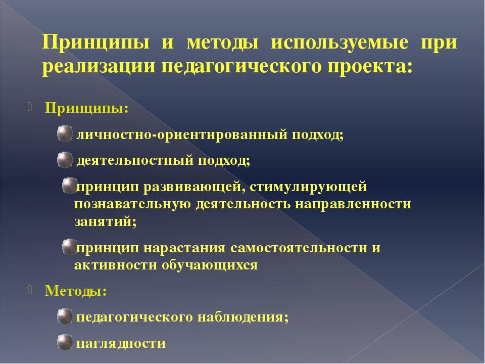 Принципы и методы используемые при реализации педагогического проекта: Принци...